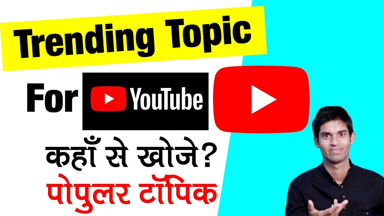 How To Find Trending Topics For YouTube Videos?