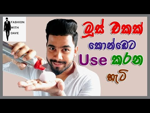 How to use a hair mousse in sinhala