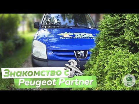 Знакомство с Peugeot Partner 1.4 (75 л.с.) от Ильдара Авто-подбор. Часть 1