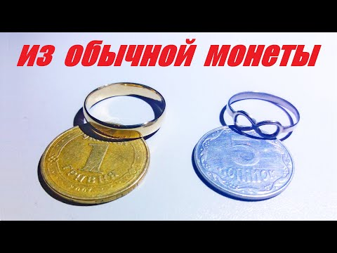 Кольцо из монеты. Красивый подарок своими руками. создания украшения без спец оборудования. 2019