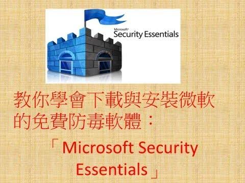 [MSE] 如何下載微軟公司所提供的免費防毒軟體Microsoft ...