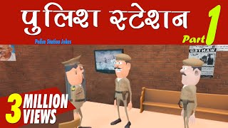 MAKE JOKE ON:- POLICE STATION CCTV NEW FUNNY VIDEO.