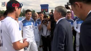 Матч Кыргызстан - Австралия: Атамбаев пожелал удачи футболистам
