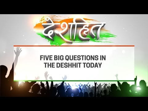 Five big questions in the Deshhit today