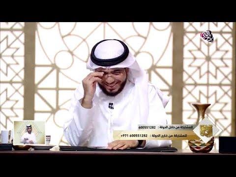 إتصال عروسة منحوسة شاهد ماذا قال الشيخ وسيم يوسف