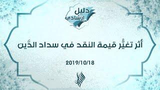 أثر تغيُّر قيمة النقد في سداد الدَّين - د.محمد خير الشعال