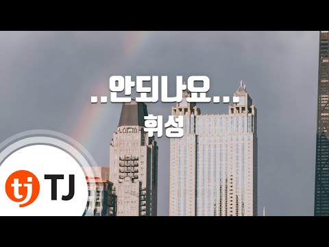 [TJ노래방] ..안되나요... - 휘성 (Can't We - Wheesung) / TJ Karaoke