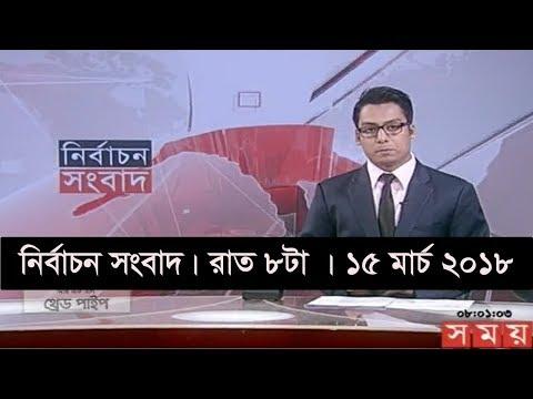 নির্বাচন সংবাদ   রাত ৮টা   ১৫ মার্চ ২০১৮    Somoy tv News Today   Latest Bangladesh News