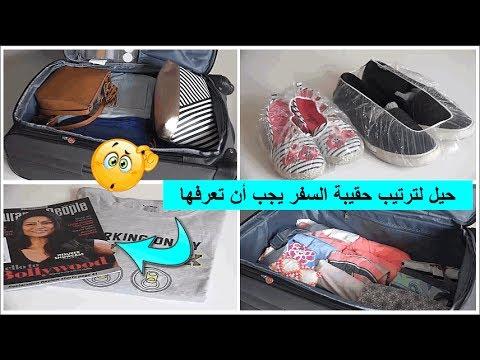 2a0c1c671d37e كيف أرتب حقيبة السفر بأفكار بسيطة لازم الكل يعرفها 😱 لا تفوتكم ...