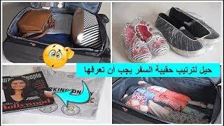 كيف أرتب حقيبة السفر بأفكار بسيطة لازم الكل يعرفها 😱 لا تفوتكم !!