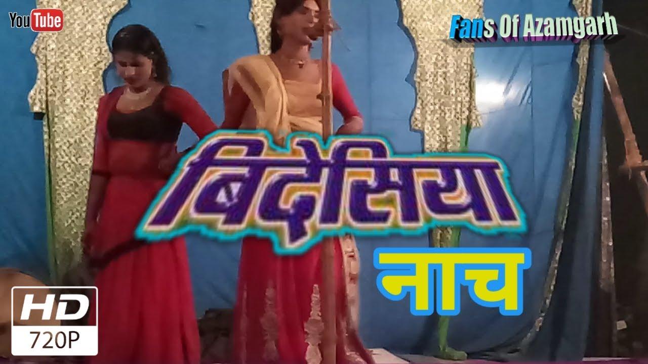 Bidesiya Nach Party Azamgarh Youtube