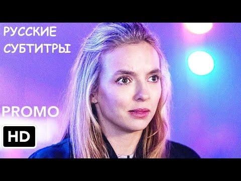 Убивая Еву 3 Сезон 6 Серия - Промо (Русские Субтитры) Killing Eve 3x06