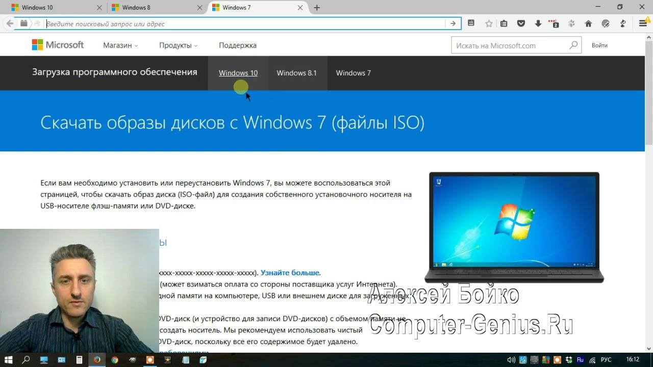Как скачать оригинальные iso образы windows 10, 8, 7 (x64, x32.