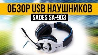 Обзор геймерских USB наушников - SADES SA-903