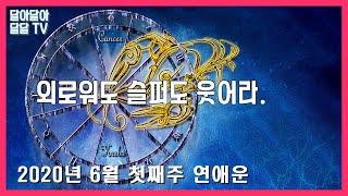 [달달TV] 주간 별자리 연애운 6월 1주차 6.01~…