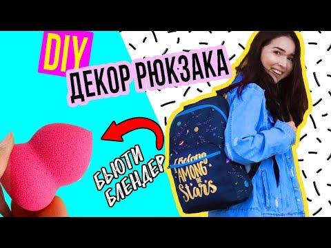 Как украсить рюкзак своими руками фото