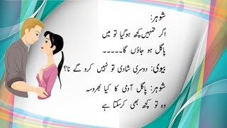 Funny jokes in urdu | Whatsapp funny video | Funny Jokes pictures | Joke of the day | Episode 2