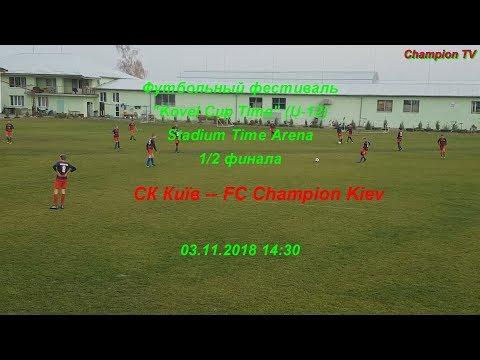 """Kovel Cup Time"" (U-12) 1/2 финала СК Київ 0:1 FC Champion Kiev(2006)"