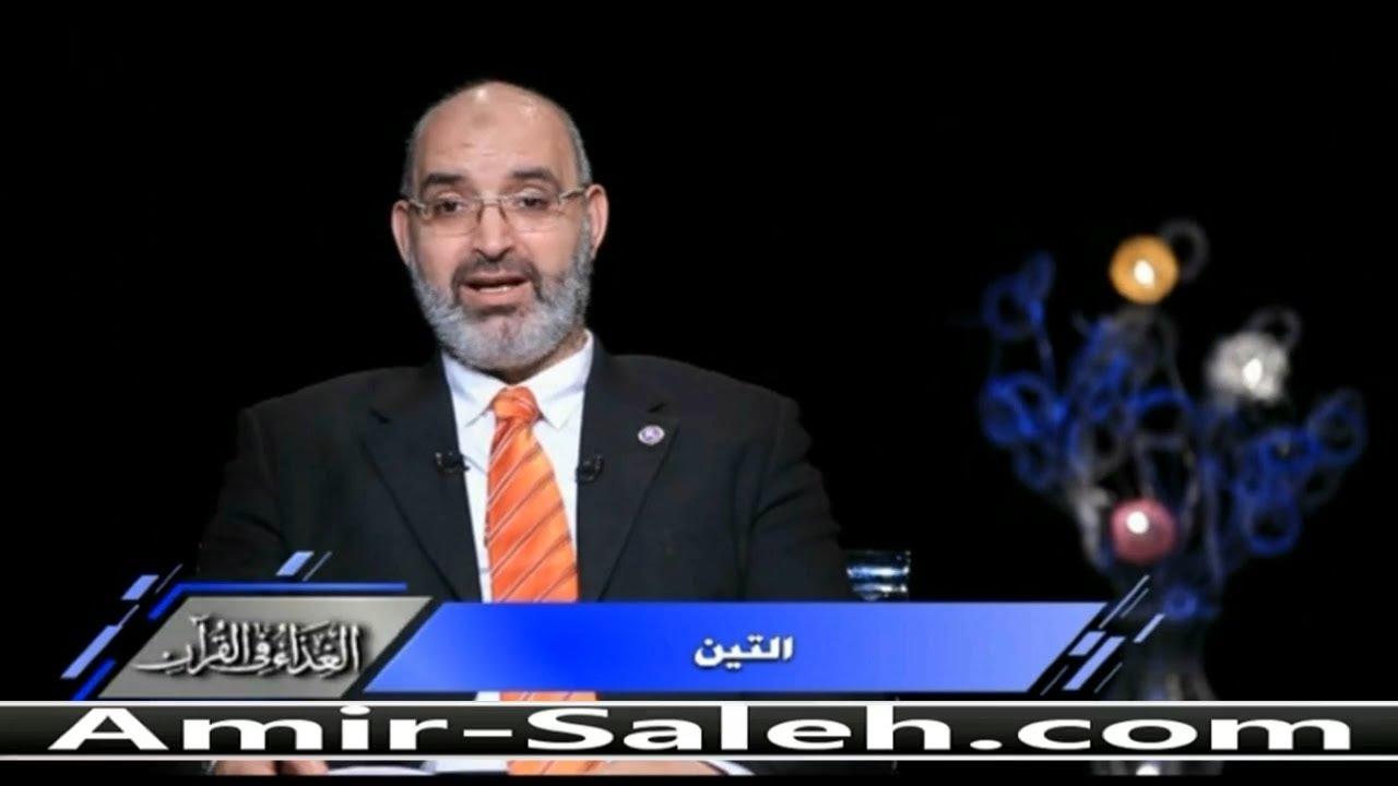 فوائد التين | الدكتور أمير صالح | الغذاء في القرآن
