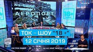 """Ток-шоу """"18 +"""" : Донецький аеропорт. 4 роки потому. 12 січня 2019 року"""