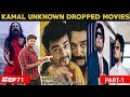 Kamal Haasan's Unknown Dropped Movies | PART 1 | Interesting Facts | #AKReview | EP 71