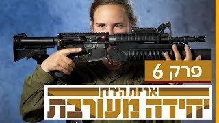 יחידה מעורבת - פרק 6 בשידור בכורה ביוטיוב