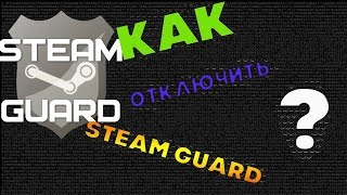 4 способа отключить Steam Guard