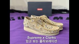 슈프림클락스왈라비 착용샷/언박싱 (Supreme x C…