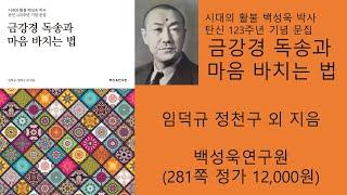 백성욱박사 탄신 123주년 기념 문집 출간-책소개