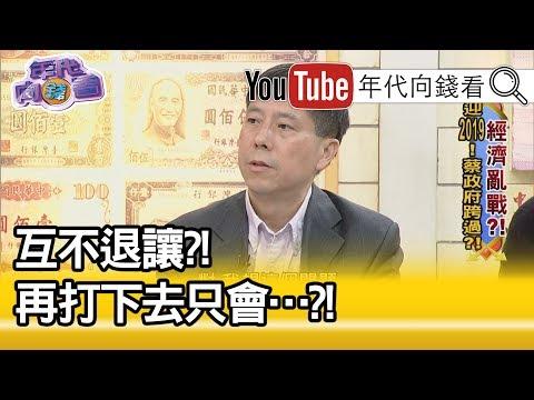 精彩片段》汪浩:中美關係!只會冷戰不會熱戰?!【年代向錢看】