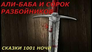1001 НОЧЬ ❤ Али Баба и сорок разбойников ❤ Слушать сказки онлайн