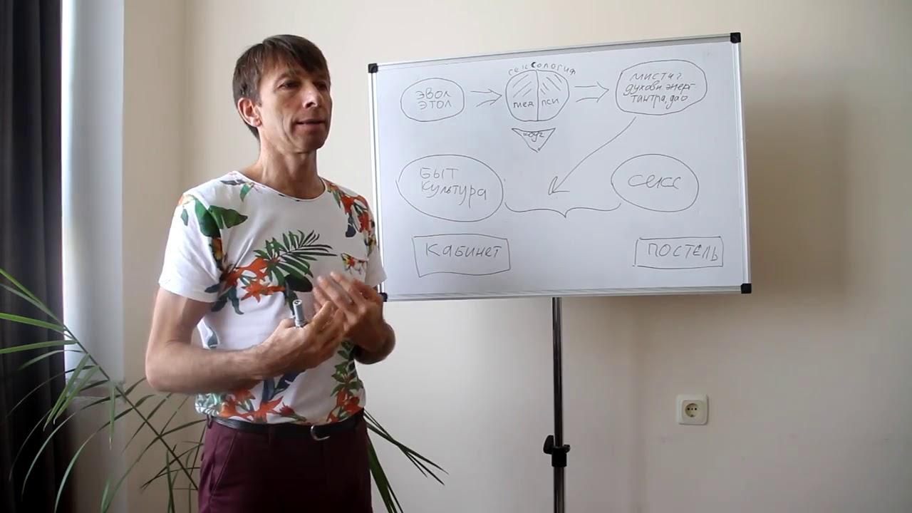 Андрей любарский сексолог