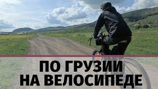 Велотуризм в горах | По Грузии на велосипеде | Путешествие через Тбилиси на туристическом велосипеде