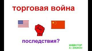 Торговая война между США и Китаем. Последствия?