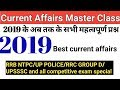 Six month current affair | UP POLICE | RRB NTPC | RRC GROUP D | UPSSSC