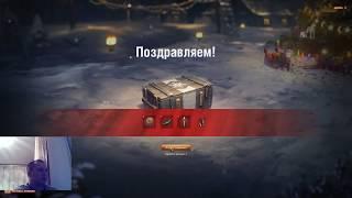 World of Tanks: РОЗПАКУВАННЯ 11 НОВОРІЧНИХ КОРОБОК