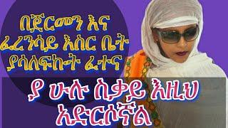 Ethiopia/ በጀርመን እና ፈረንሳይ እስር ቤት ውስጥ ያሳለፍኩት ፈተና 🔗 ያ ሁሉ ስቃይ እዚህ አድርሶኛል 🙏