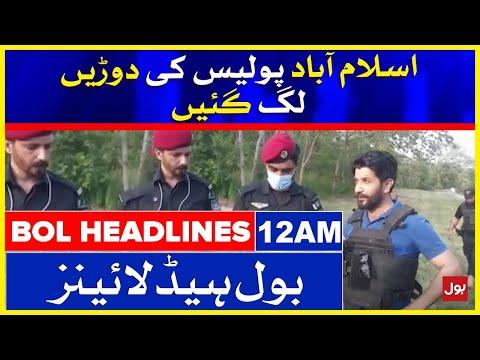 Islamabad Police in Action - News Headlines