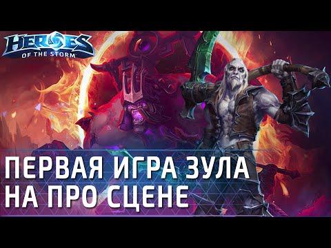 видео: Первая игра Зула на про сцене! tsam vs jd на zotac! heroes of the storm
