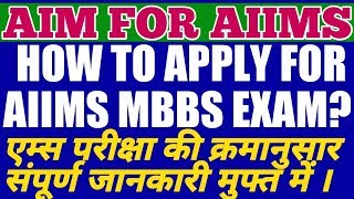 AIIMS 2018:How To Apply For AIIMS MBBS 2018 Exam | Step by Step Procedure for Applying