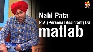 Bhagwant Mann Nu Nahi Pata P.A.(Personal Assistant) Da matlab | Jugnu Haazir Hai