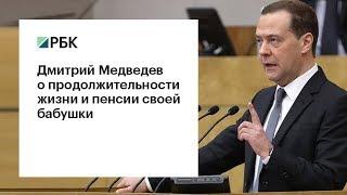 Медведев о продолжительности жизни и пенсии своей бабушки