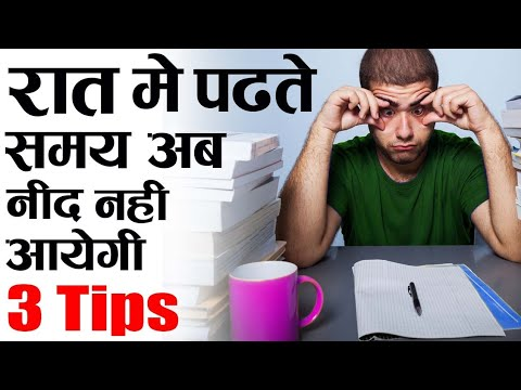 3 TIPS नाईट में पढ़ते TIME || How To Study Whole Night Without sleepy, How To Study without laziness