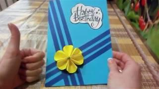DIY : Открытка на День Рождения Своими Руками***Открытка из Бумаги на ПАСХУ***Happy Birthday Card