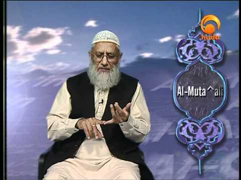 His Beautiful Names, Al-Walee, Al-Muta'ali - Sh Suhaib Hasan