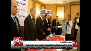 غرفة الأخبار | محافظ قنا يشهد احتفالية تسليم اتفاقيات منظمات المجتمع المدني للمنح الصغيرة