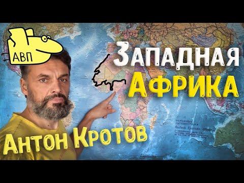 Антон Кротов — Страны Западной Африки | Гамбия, Мавритания, Буркина-Фасо, Мали, Бенин, Чад и другие