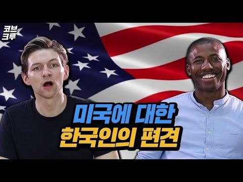 한국인이 가지고 있는 미국에 대한 편견 & 고정관념 [외국인반응ㅣ코리안브로스]