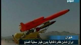 ايران تدشن طائرة قتالية بدون طيار محلية الصنع