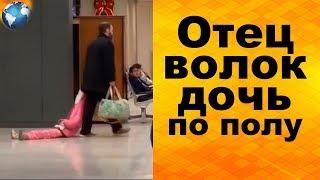 Американец проволок свою дочь за капюшон в аэропорту